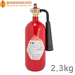 CO2 소화기 (DCO 2.3kg)