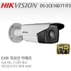 적외선 카메라 (DS-2CE16D1T-IT3) HIKVISION