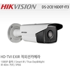 적외선 카메라 (DS-2CE16D0T-IT3/3.6mm) HIKVISION