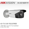 적외선 카메라 (DS-2CE16D0T-IT1) HIKVISION